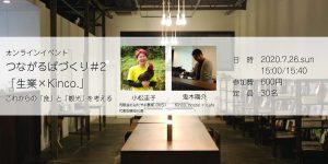 つながるばづくり#2 生業×Kinco. これからの「食」と「観光」を考える (2020/07/26)