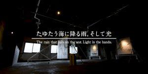 藏本秀彦展『たゆたう海に降る雨。そして光』
