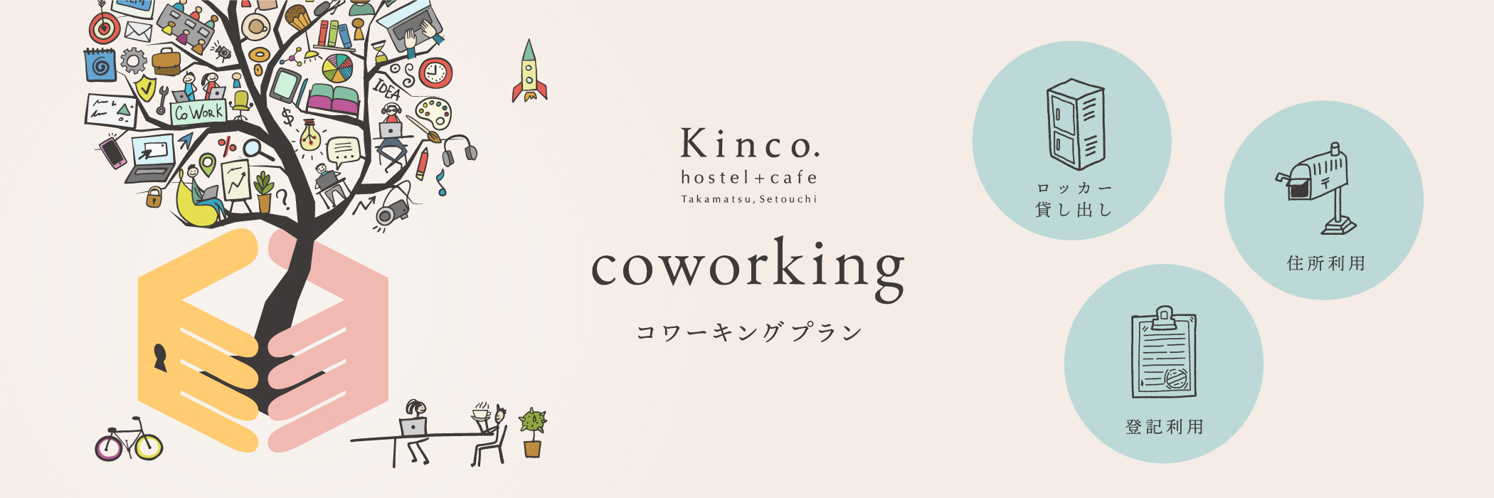 コワーキングプラン-Kinco. hostel+cafe Takamatsu