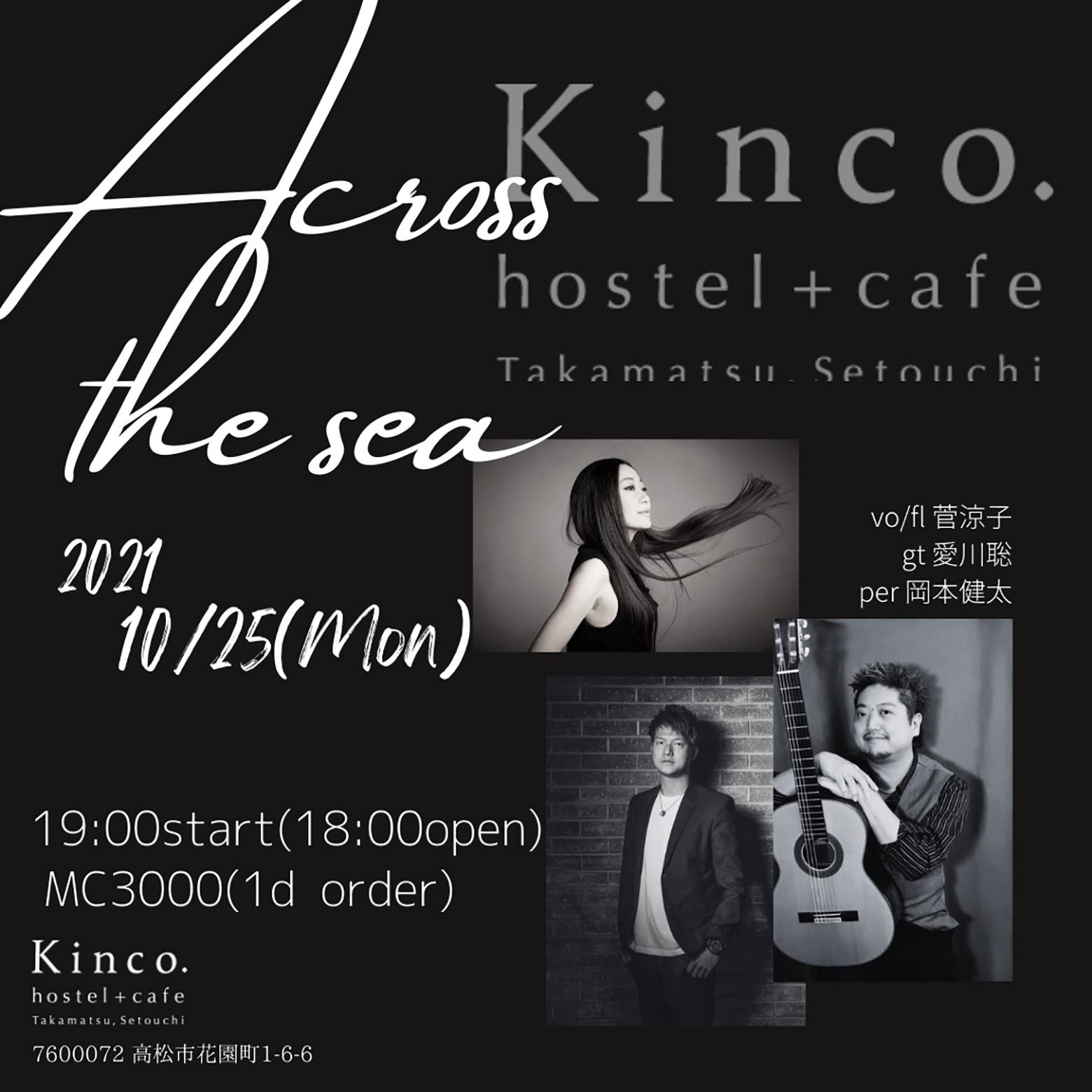Jazz Live「Across the sea」- 高松市のカフェ+ゲストハウス Kinco.